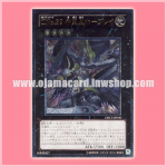 ORCS-JP040 : Number C39 - Utopia Ray (Ultimate Rare)