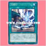 CPL1-JP017 : Battle Fusion / Duel Fusion - Battle Fusion (Common)