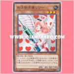 ST14-JPA04 : Injection Fairy Lily / Injection Angel Lily (Common)