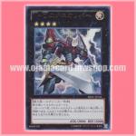REDU-JP041 : Heroic Champion - Excalibur (Ultra Rare)