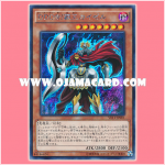 VE11-JP001 : D/D/D Kaiser the Conqueror / DDD Kaiser the Conqueror King (Secret Rare)