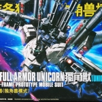 HG 1/144 (156) Full Armor Unicorn (Unicorn Mode) [Daban]