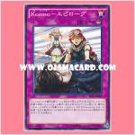 EP16-JP020 : Kozmourning / Kozmo - Epilogue (Common)