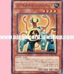 EXP4-JP003 : Koa'ki Meiru Prototype (Common)