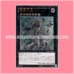 REDU-JP045 : Hierophant of Prophecy (Ultimate Rare)