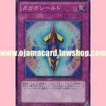 DP12-JP030 : Gagagashield (Super Rare)