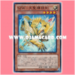 VE10-JP002 : SZW - Fenrir Sword / Shining ZEXAL Weapon - Fenrir Sword (Ultra Rare)