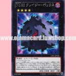 CPZ1-JP026 : Number 85: Crazy Box (Rare)