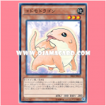 SR02-JP019 : Kidmodo Dragon / Kodomo Dragon (Common)