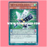 PP19-JP003 : Speedroid Domino Butterfly (Secret Rare)