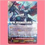 G-TD02/001TH : อัศวินศักดิ์สิทธิ์ผู้เลือนลาง, กาเบลด (Shrouded Divine Knight, Gablade) - แบบโฮโลแกรมฟอยล์