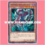 SD27-JP010 : Elemental HERO Necroshade / Elemental HERO Necrodarkman (Common)