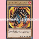 SD25-JP004 : Flamvell Guard (Common)