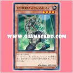 SD27-JP004 : Elemental HERO Woodsman / Elemental Hero Forestman (Common)