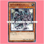 SR03-JP010 : Ancient Gear Soldier / Antique Gear Soldier (Common)