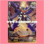 G-EB01/008TH : ฮีโร่อวกาศ, แกรนบีท (Cosmic Hero, Grandbeat) - SP แบบโฮโลแกรมฟอยล์ ฟูลอาร์ท ไร้กรอบ (Full Art)
