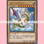 SD25-JP002 : Rabidragon (Common)