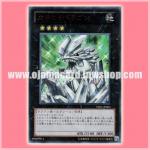 YZ01-JP001 : Kachi Kochi Dragon (Ultra Rare)