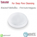 หัวแปลงกำจัดสิวเสี้ยน For Deep Pore Cleansing หัวแปรงเสริม รุ่น FC95 ขัดลึก by Beurer ประเทศเยอรมัน