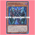 SPDS-JP012 : Destiny HERO - Plasma / Destiny HERO Bloo-D (Super Rare)