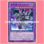 PP16-JP006 : Underworld Dragon Dragonecro (Common)