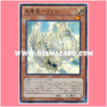DUEA-JP032 : Chiwen, Cosmic Dragon of Light (Super Rare)