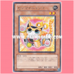 PHSW-JP026 : Wind-Up Kitten / Mainspring Kitten (Rare)
