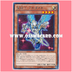 DUEA-JP019 : Satellarknight Altair / Satellaknight Altair (Rare)