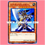 SDMY-JP012 : Buster Blader (Common)
