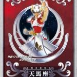 Cloth Myth EX Pagasus Seiya LC [Silver]