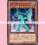 SHSP-JP012 : Armed Protector Dragon / Armed God Dragon - Protect Dragon (Common)