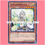DC01-JP008 : Milla the Temporal Magician / Milla the Eternal Magician (Normal Parallel Rare)