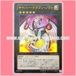 SD26-JP038 : Cyber Dragon Nova (Ultra Rare)