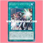 EP16-JP018 : Kozmo Lightsword / Kozmo - Rayblade (Common)
