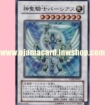 EXP2-JP011 : Avenging Knight Parshath (Super Rare)