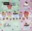 แนพกิ้น Cake 21515 thumbnail 1