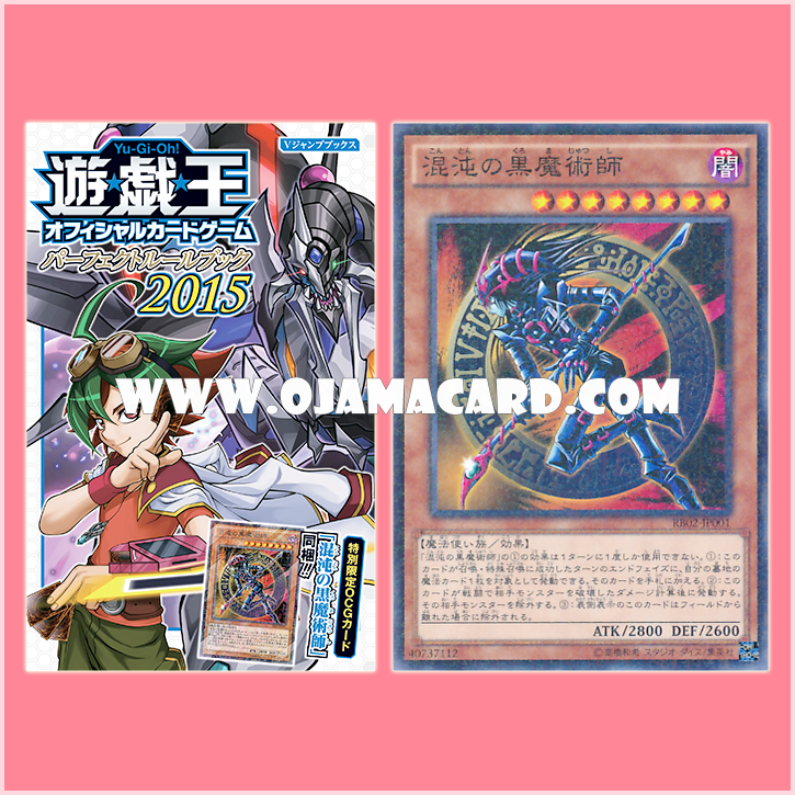 Yu-Gi-Oh! OCG Perfect Rulebook 2015 + RB02-JP001 : Dark Magician of Chaos / Black Magician of Chaos (Millennium Rare)