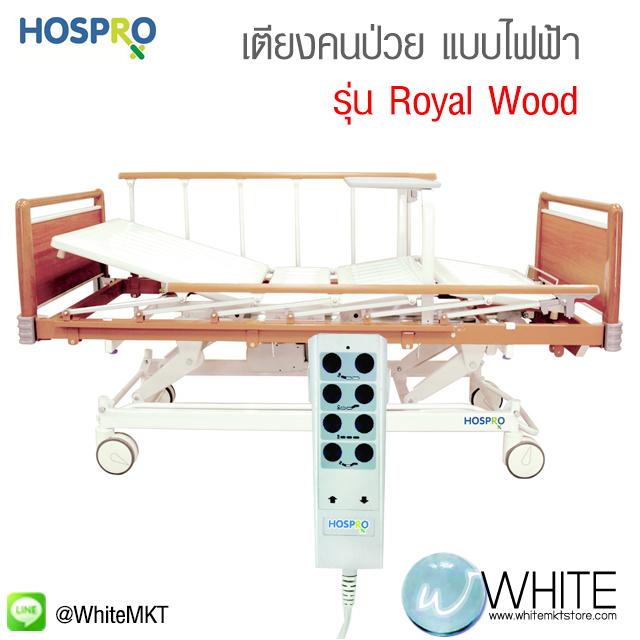 เตียงผู้ป่วย ปรับระดับด้วย Remote Control รุ่น ROYAL WOOD by HOSPRO (ROYAL WOOD) by WhiteMKT