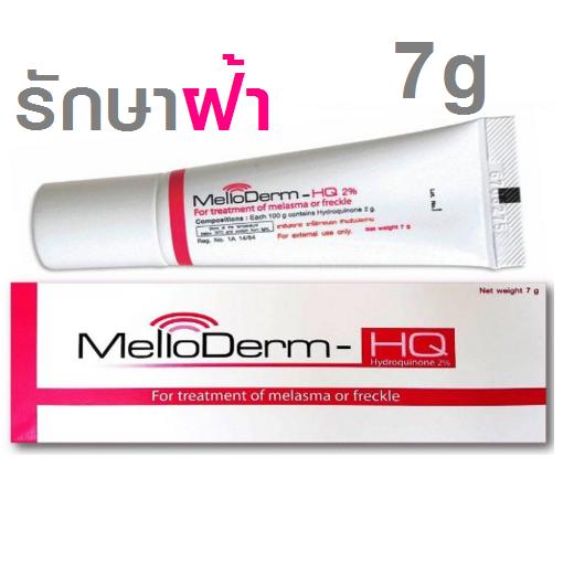Melloderm-HQ 2% เมลโลเดิร์ม-เอชคิว ไฮโดรควิโนน 2% รักษาฝ้า กระ