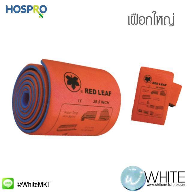 เฝือกใหญ่ Hospro - ใช้ได้ทั้งแขนและขา น้ำหนักเบา ทนทาน