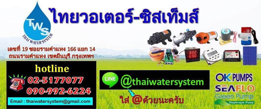 ThaiWaterSystem