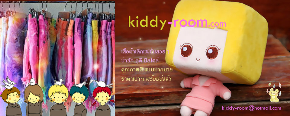 kiddy-room