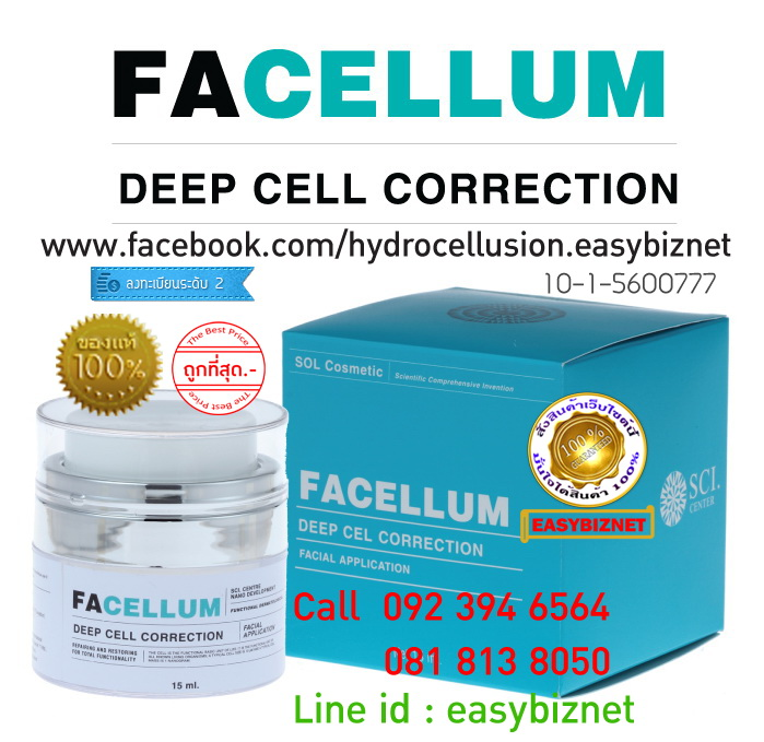 Facellum 30ml (Day) (ใช้ เช้า-เย็น)