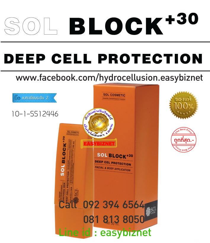SOL Block 50ml (กันแดด สำหรับใบหน้า เนื้อเนียน บางเบา)