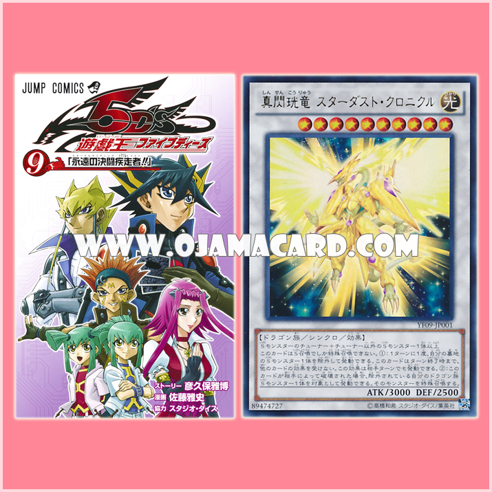 Yu-Gi-Oh! 5D's Vol.9 + YF09-JP001 : Stardust Chronicle Spark Dragon / Stardust Chronicle the True Flashing Light Dragon (Ultra Rare)