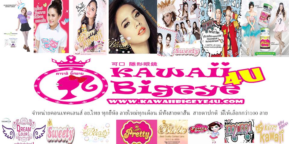 Kawaii Bigeye 4U คาวาอิ บิ๊กอาย ฟอร์ยู