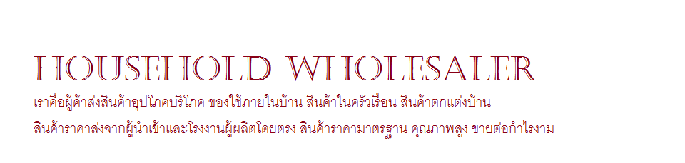 Household Wholesaler