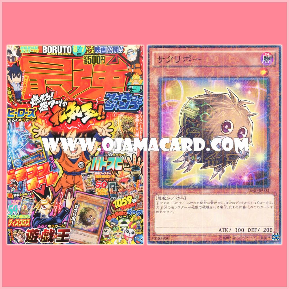Saikyō Jump September 2015 + SJMP-JP003 : Relinkuriboh / Sakuriboh (Millennium Rare)