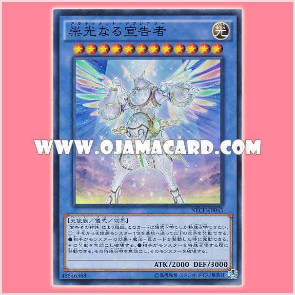 Japanese Yugioh Herald of Ultimateness NECH-JP045 Super