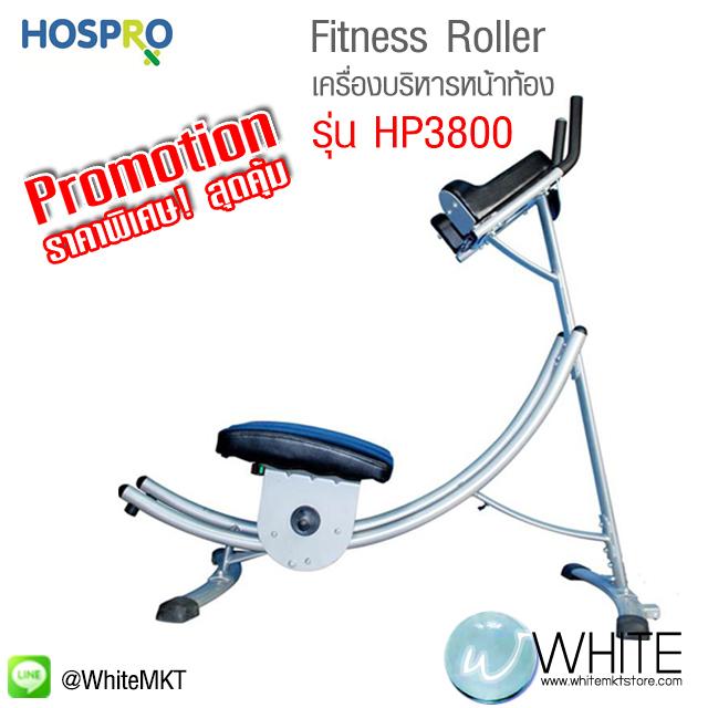 เครื่องออกกำลังกาย บริหารหน้าท้อง Fitness Hospro Roller รุ่น HP3800